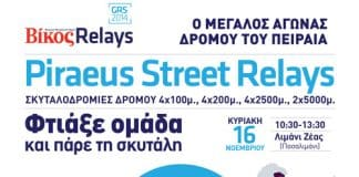 vikos street relays peiraias