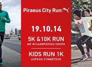 puma city run
