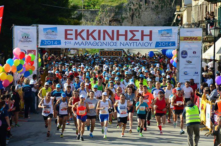 2os marathonios nafpliou