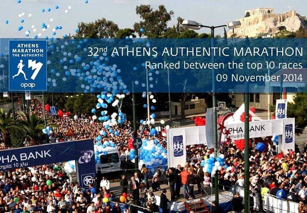 THE AUTHENTIC ATHENS MARATHON –