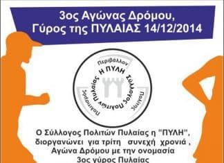 GyrosPylaias
