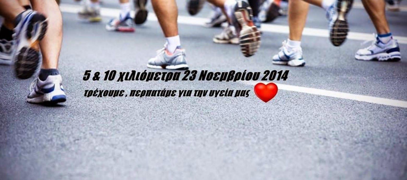 Arkalochori Street Run