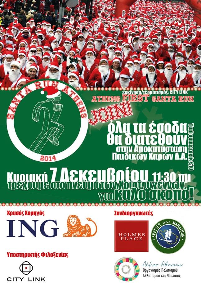athens santa run poster