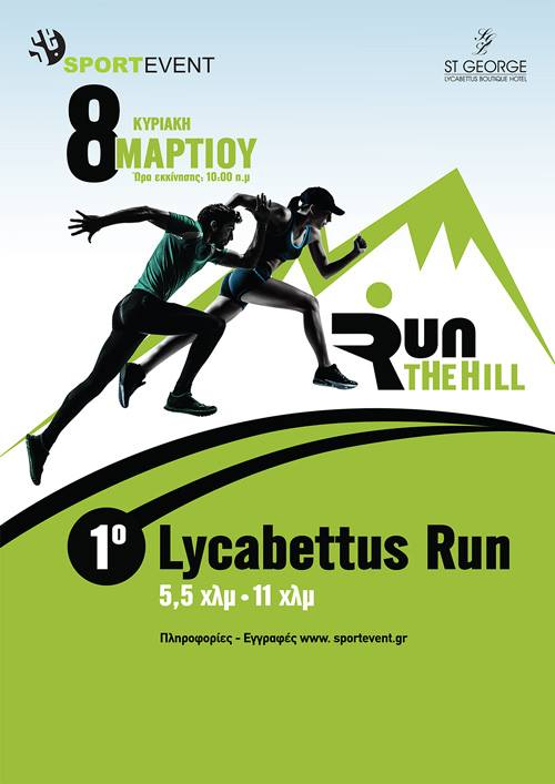 Lycabettus Run 2015