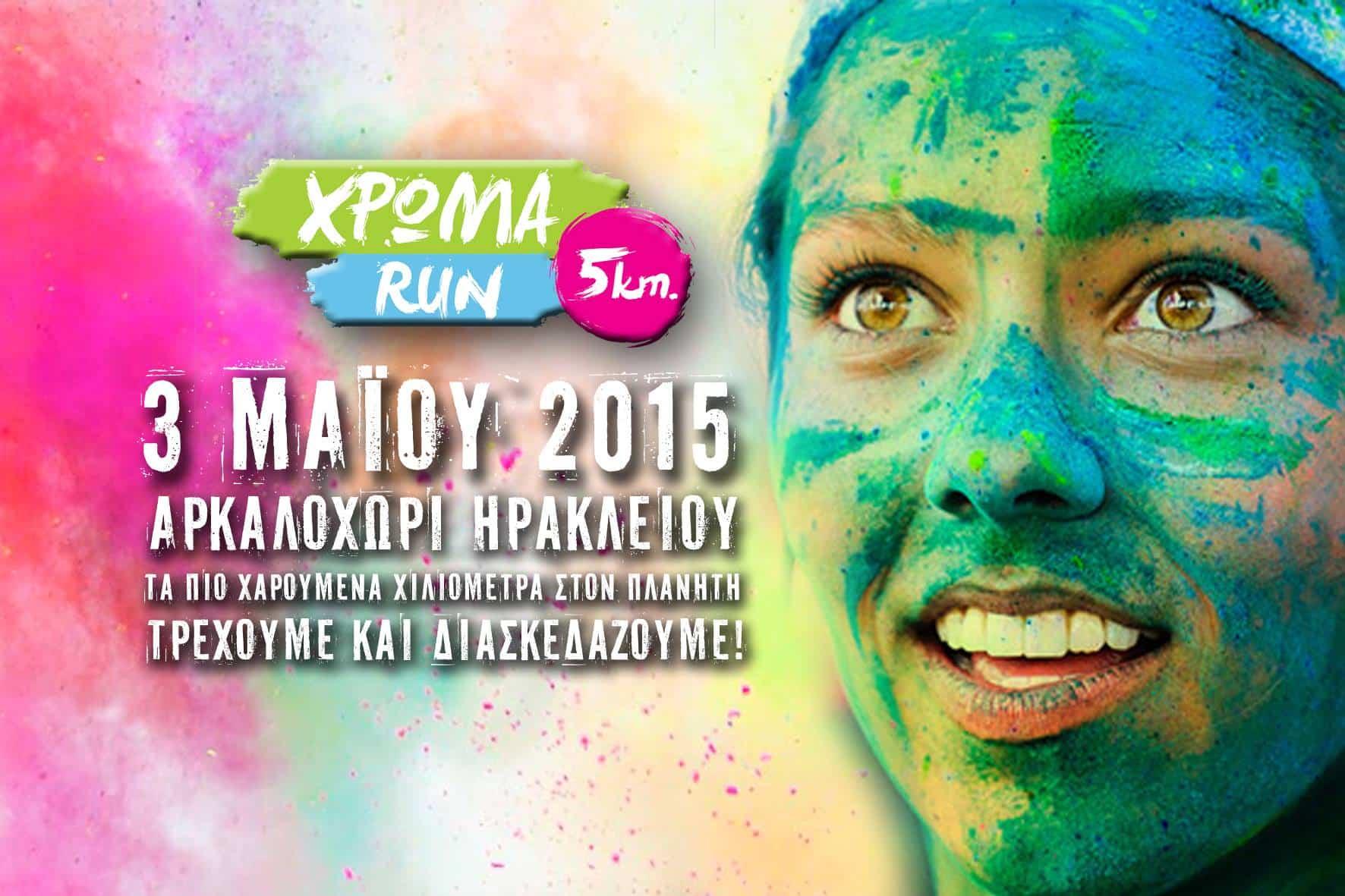 xroma run 2015