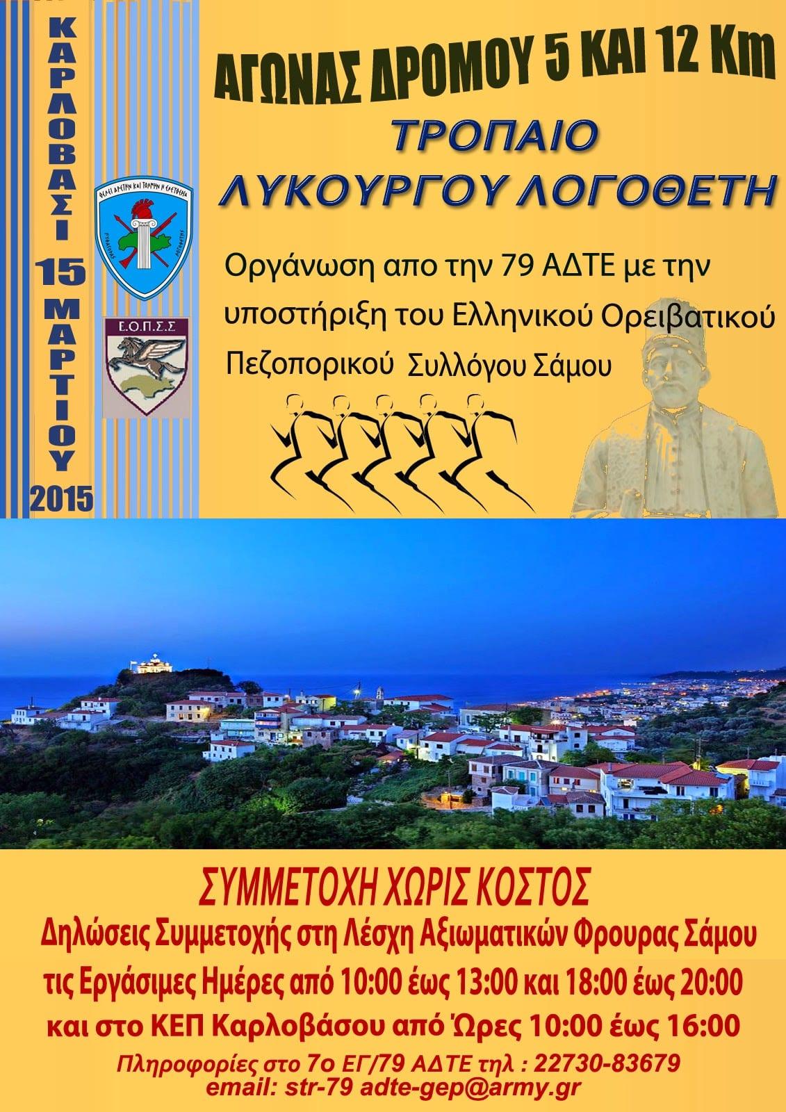 tropaio likourgou logotheti