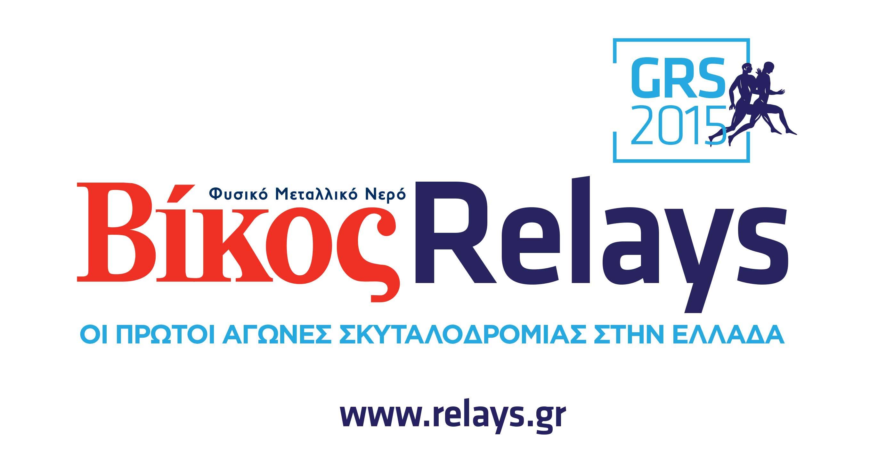 Relays 2015 Logo