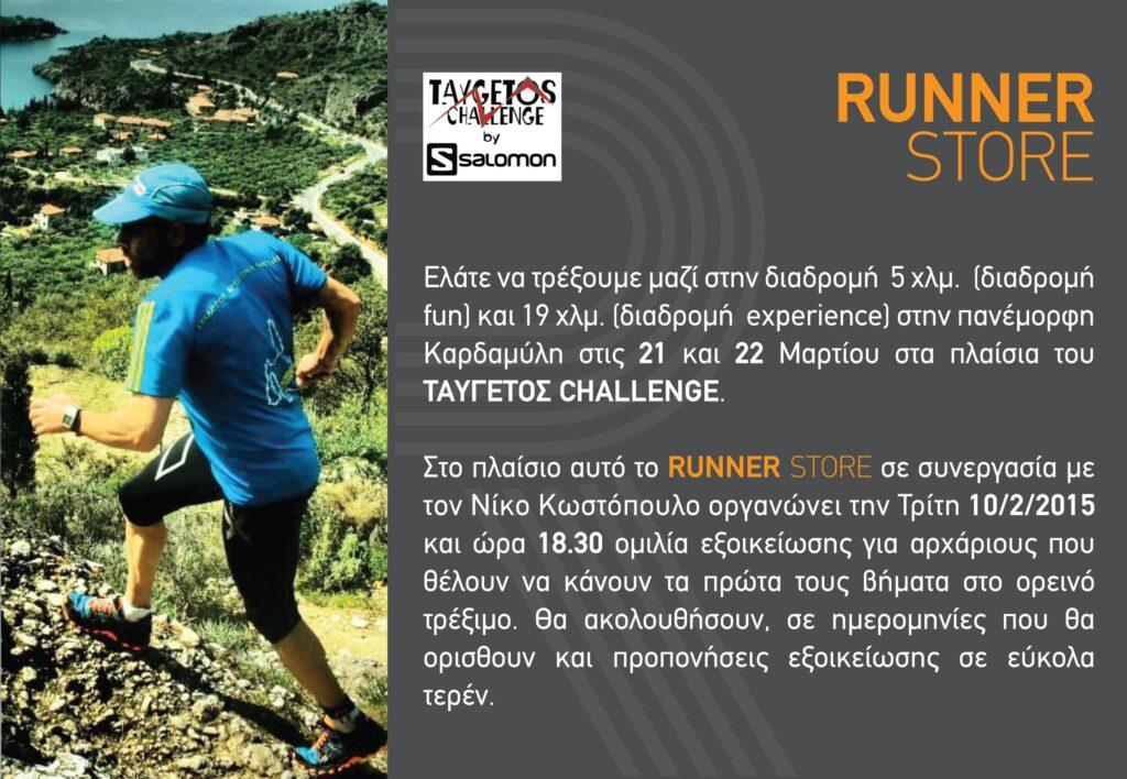 TAYGETOS CHALLENGE 2015 FB 1