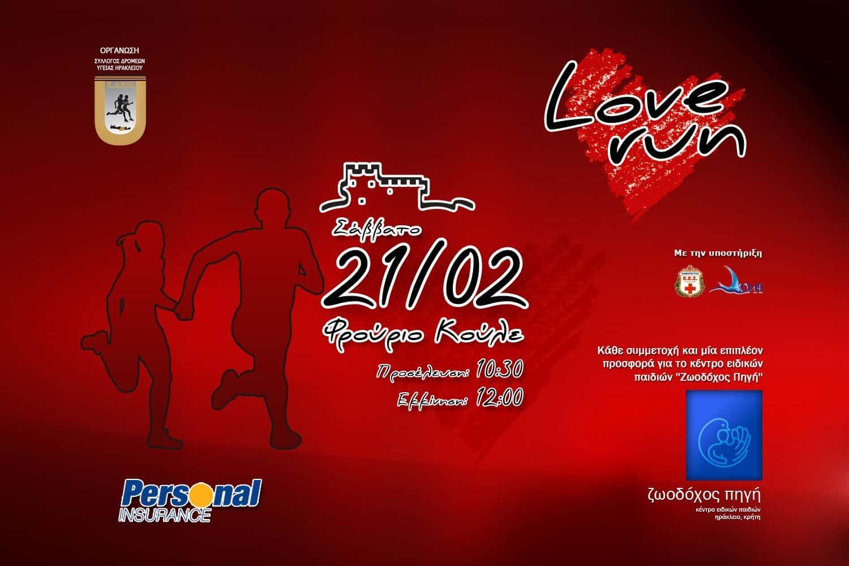 love run kriti 1