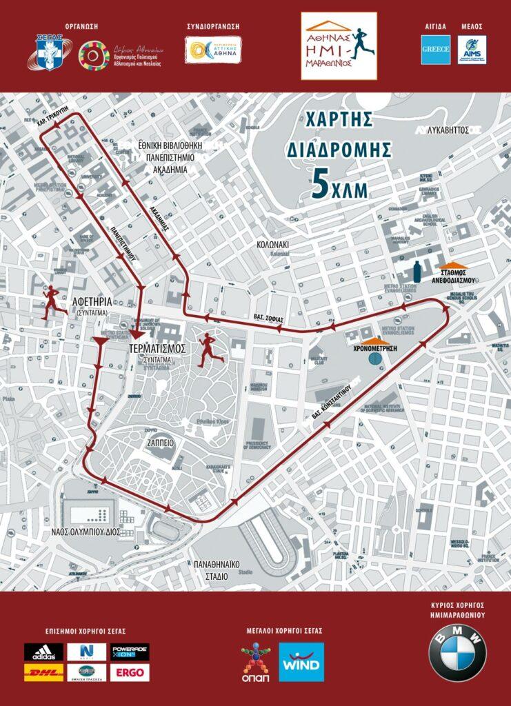 imimarathonios 2015 xartis 5km