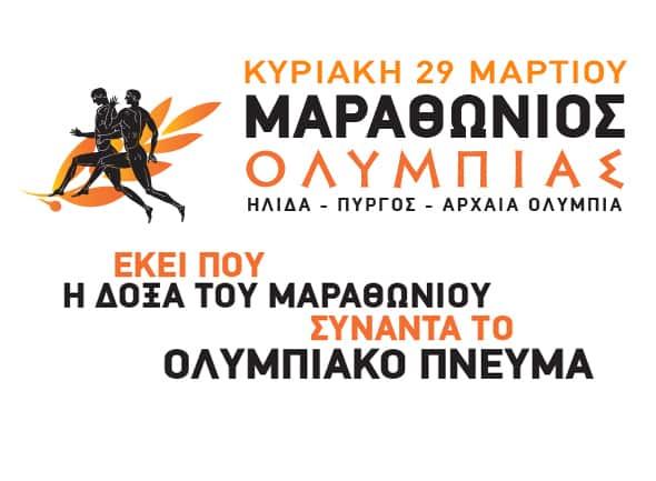 Μαραθώνιος Ολυμπίας