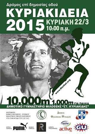 kyriakideia 2015