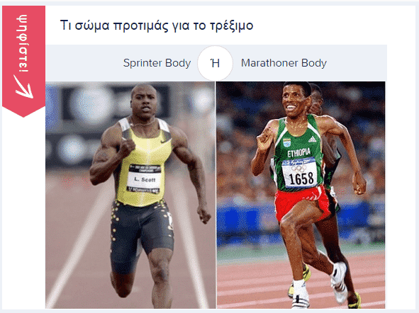 sprinter vs marathoner body