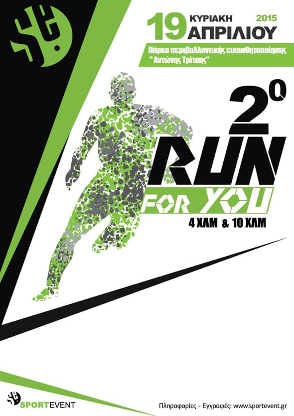 2o Run For You 2015