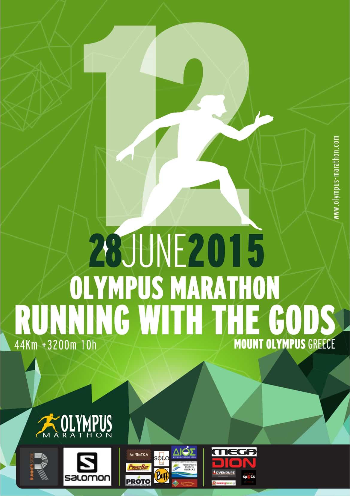 12ος Olympus Marathon