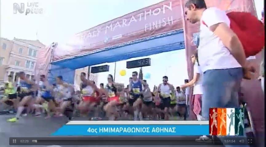 4os imimarathonios athinas video