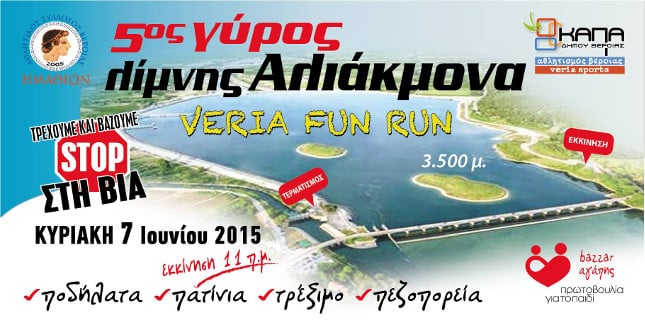 veria_fun_run_veria_5os_giros_aliakmona_07-06-2015