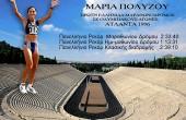 Μαρία Πολύζου : Τρέχοντας τον 8ο γύρο της γης