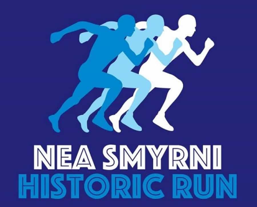 nea smirni historic run