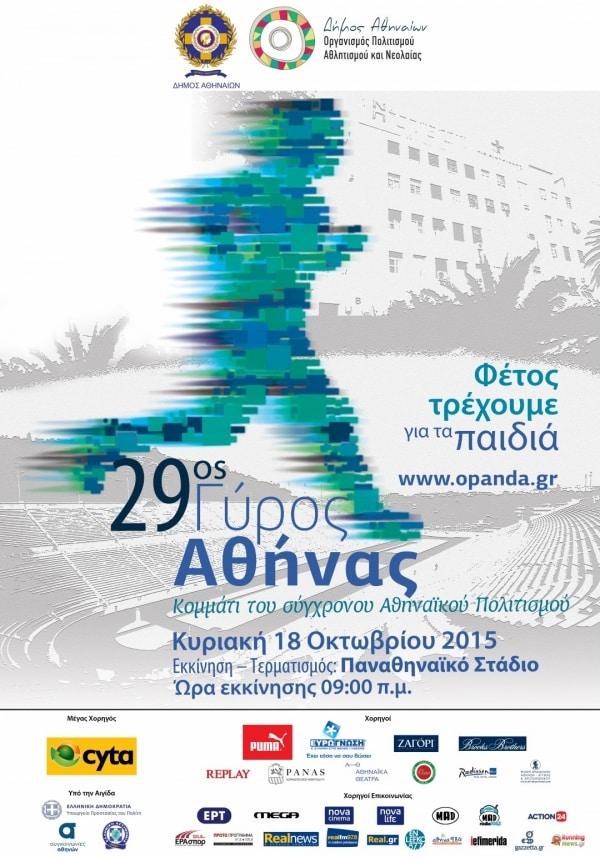 29ος Γύρος Αθήνας – Κυριακή 18 Οκτωβρίου