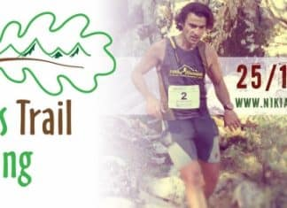 lefkas trail runnig 2015
