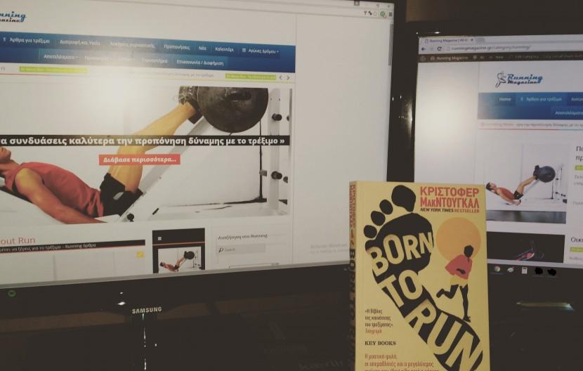 Διαγωνισμός : Κέρδισε το Δρομικό Βιβλίο Born to Run του Κρίστοφερ Μακ Ντούγκαλ