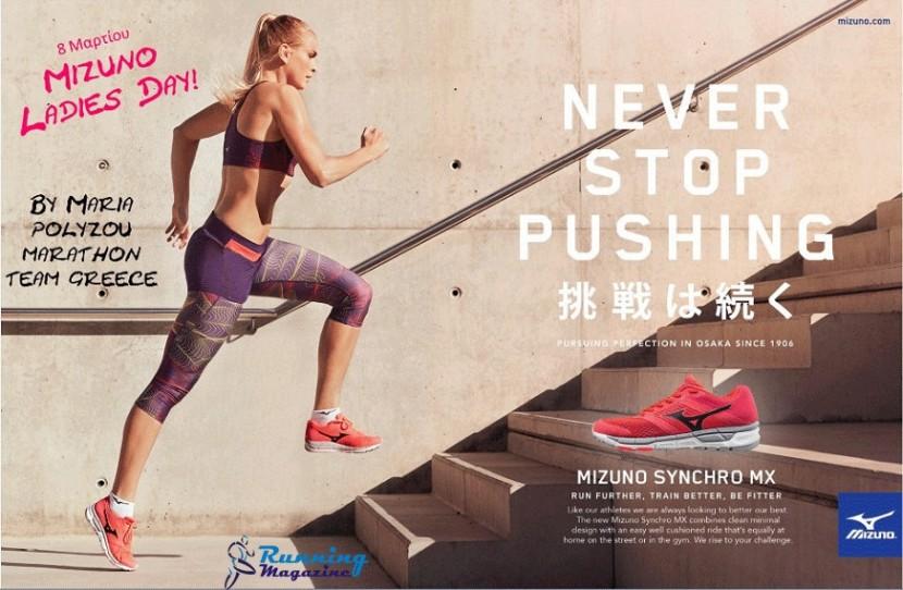 Μεγάλος Διαγωνισμός Mizuno Ladies Contest – Kέρδισε 1 ζευγάρι Running Shoes – Νέο μοντέλο Mizuno Synchro MX