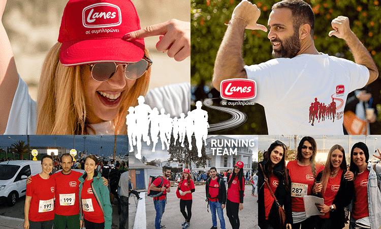 Ένα μικρό βήμα για τους δρομείς, ένα μεγάλο βήμα για την Lanes Running Team!