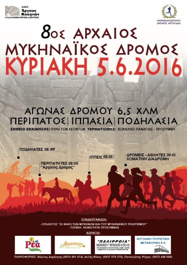 8ος Αρχαίος Μυκηναϊκός Δρόμος – 5 Ιουνίου 2016   Μυκήνες