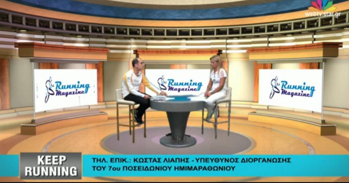 Το Keep Running επιστρέφει – 21 Οκτωβρίου 2016 η αγαπημένη μας σειρά για το τρέξιμο στο Star Channel
