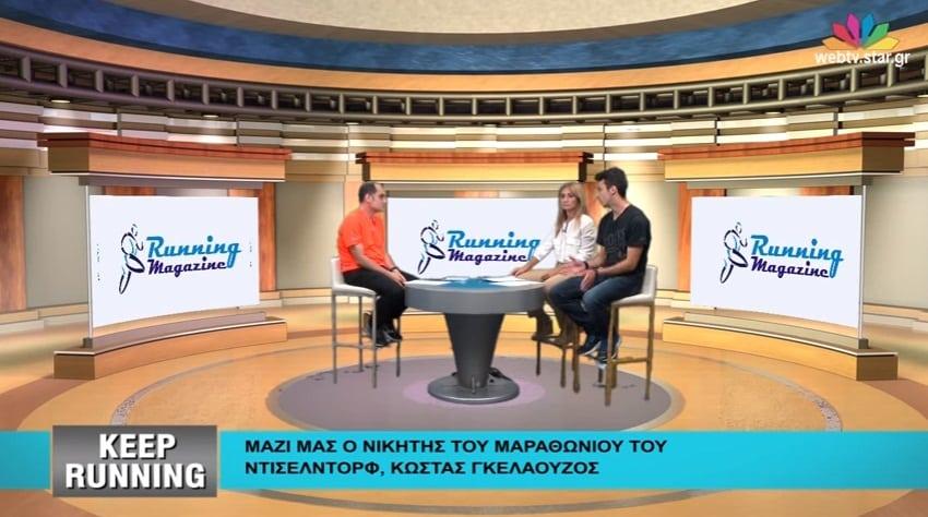 Πρόγραμμα Εκπομπής Keep Running στο Star Channel – Παρασκευή 10 Ιουνίου