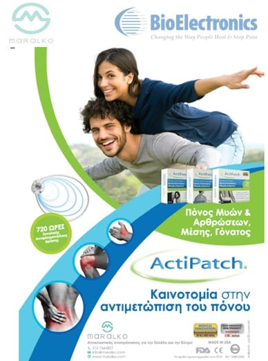 actipatch 4