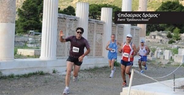 7ος Επιδαύριος Δρόμος 2016 – 26 Ιουνίου |Eπίδαυρο