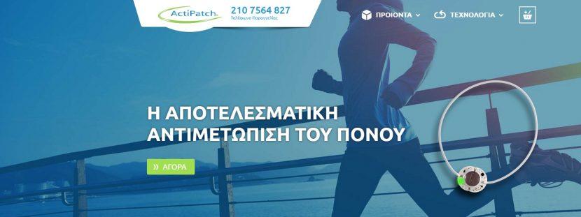 Δωρεάν Εκπτωτικός Κωδικός για -10% στην αγορά του νέου ActiPatch