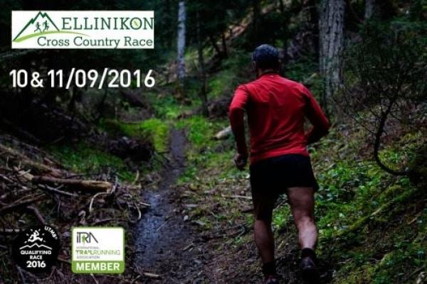 ELLINIKON CROSS COUNTRY RACE 2016 – 10 & 11 Σεπτεμβρίου |  Γορτυνία