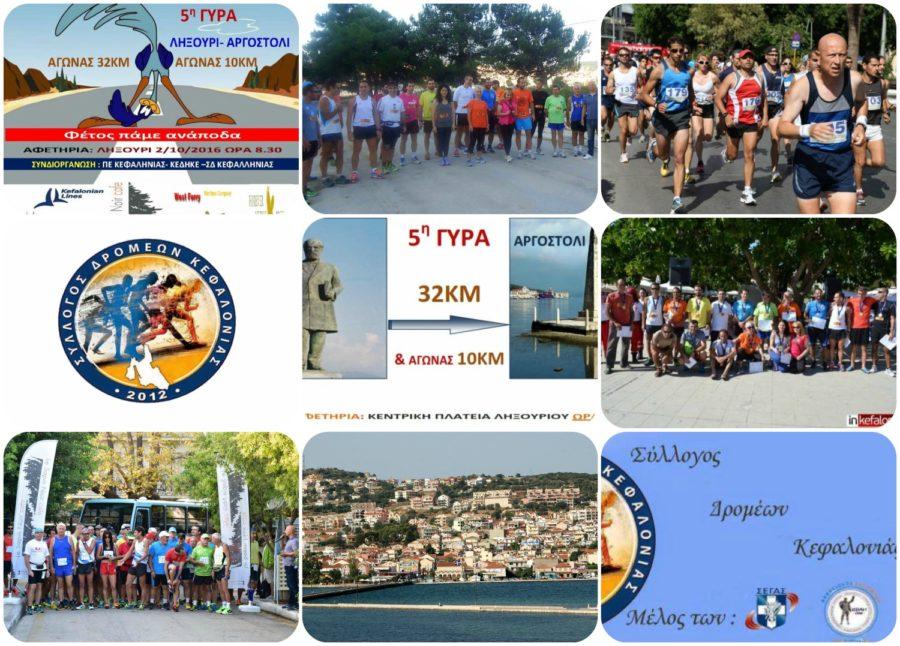 5η Γύρα Κεφαλονιάς Αργοστόλι – Ληξούρι 32 χιλιομέτρων 2016 – 02 Οκτωβρίου  | Κεφαλονιά