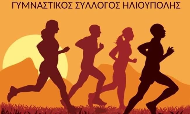 4ος αγώνας δρόμου «Τρέχουμε στην Ηλιούπολη» Σωκράτης Γκιόλιας – 24 Σεπτεμβρίου | Ηλιούπολη Αθήνα