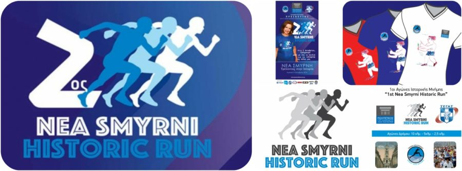 2ος Αγώνας Ιστορικής Μνήμης  Nea Smyrni Historic Run 2016 –  2 Οκτωβρίου | Νέα Σμύρνη