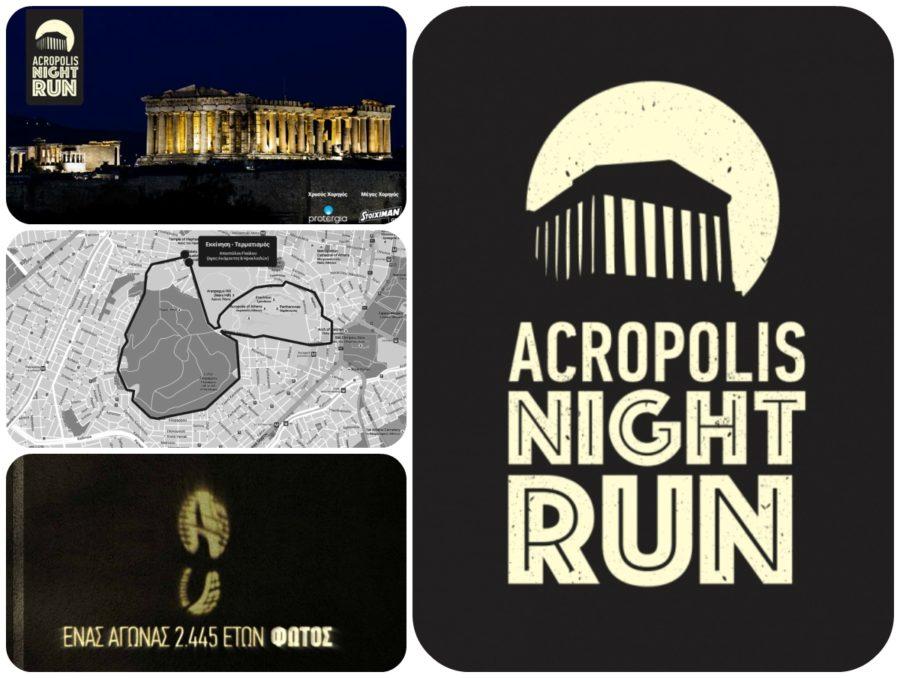 Acropolis Night Run 2016 – 1 Οκτωβρίου |Ακρόπολη, Αθήνα