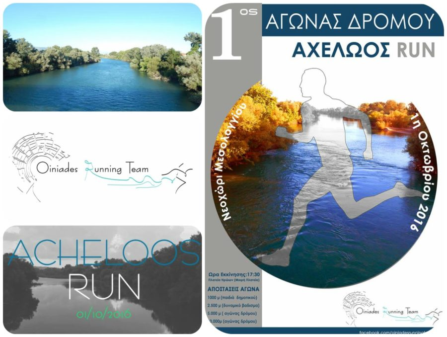 1ος αγώνας δρόμου « Acheloos Run »2016 – 1Οκτωβρίου | Αιτωλοακαρνανία