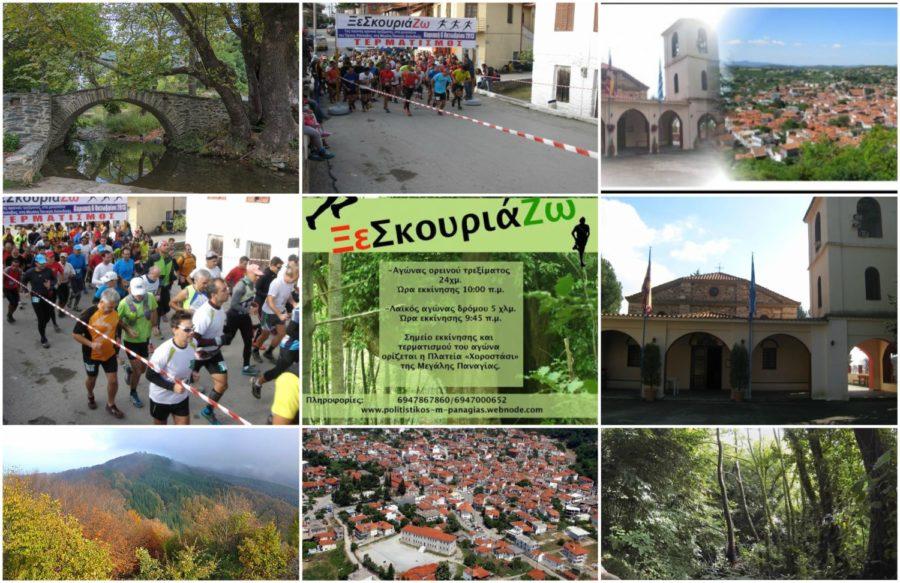 4ος αγώνας Ξε Σκουριά Ζω στα μονοπάτια του Όρους Κάκκαβος 2016 – 2 Οκτώβρη  | Χαλκιδική