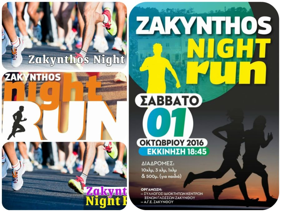Zakynthos Night Run 2016 – 1 Οκτωβρίου |Ζάκυνθο