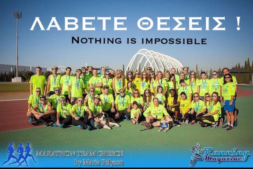 Προπονητικές Υπηρεσίες : Marathon Team Greece – Maria Polyzou