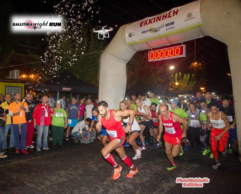 Αποτελέσματα Kallithea Night Run 2016 με περισσότερες από 1.500 συμμετοχές!