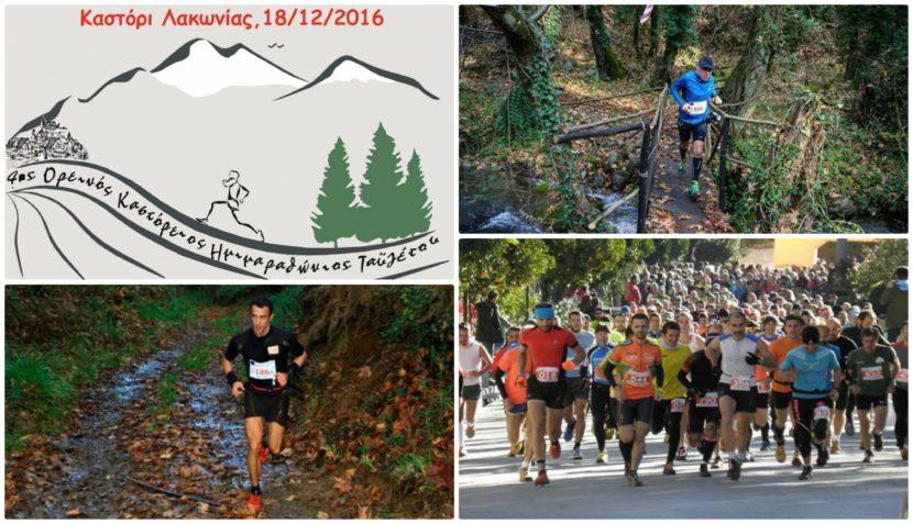 4ος Καστόρειος Ορεινός Ημιμαραθώνιος Ταϋγέτου – 18 Δεκεμβρίου | Σπάρτη