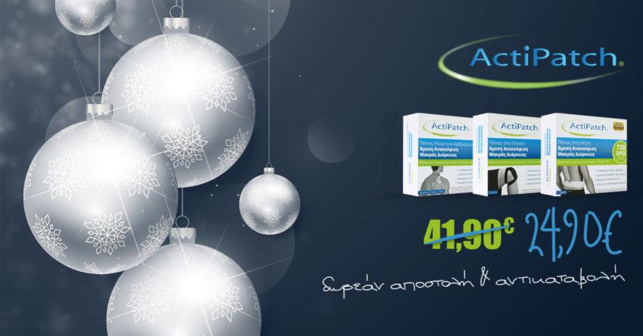Χριστουγεννιάτικη Προσφορά Actipatch για όλο το Δεκέμβρη!