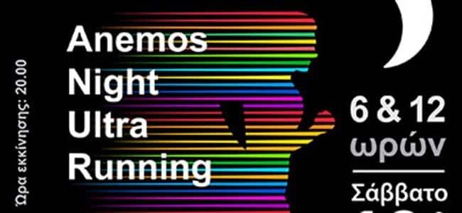 2ος Anemos Night Ultra Running – 18 Μαρτίου | Λάρισα