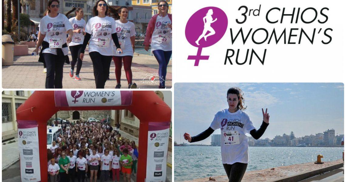 3rd Chios Women's Run – 12 Μαρτίου | Χίος