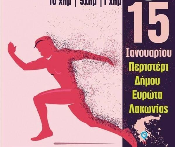 4ος Ημιμαραθώνιος Ευρώτα 21,1χλμ. & 4ος Δρόμος Διάσχισης Σκάλας & 2oς Γύρος Περιστερίου – Φιλισίου – 15 Ιανουαρίου | Λακωνία