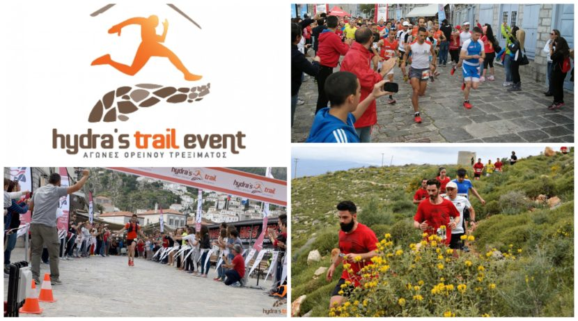 Hydras Trail Event 2017 – 8 Απριλίου | Ύδρα